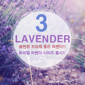 Lavender Series. (30%SALE)